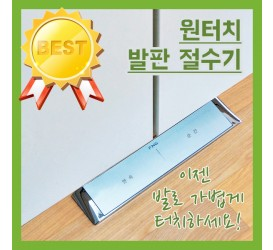 절수기/터치식절수기/스마트절수기/발판절수기/절수페달