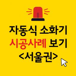 [시공사례 모아보기-서울권]