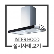 [인터후드 설치사례]